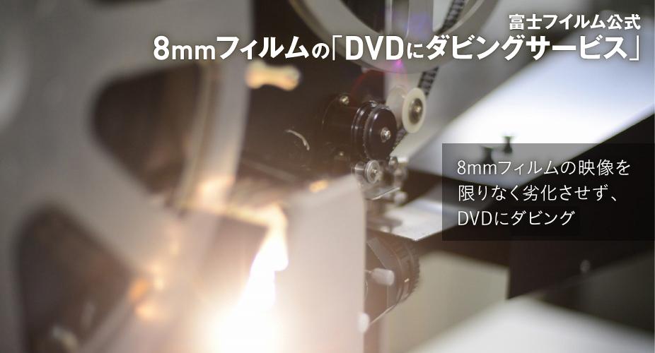 8mmフィルムをdvdにダビング 富士フイルム