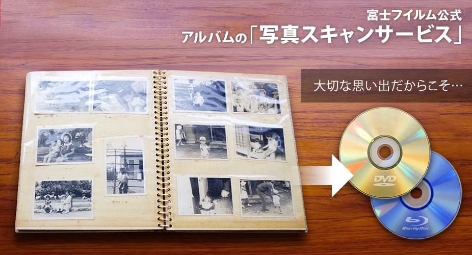 富士フイルム公式 アルバムの「写真スキャンサービス」 大切な思い出だからこそ…