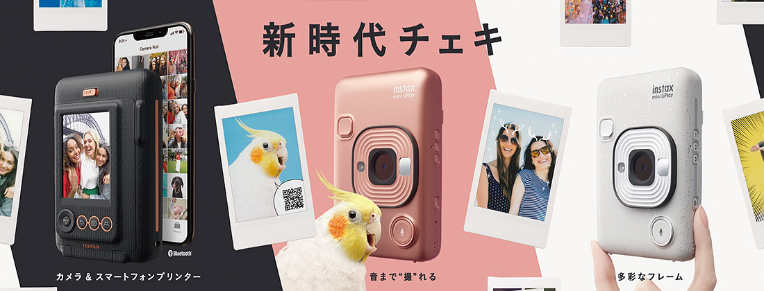 """チェキ"" instax mini LiPlay"