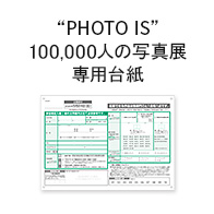 """PHOTO IS"" 100,000人の写真展 専用台紙"