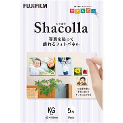 シャコラ(shacolla) 壁タイプ 5枚パック KGサイズ(フジフイルム)格安セール速報