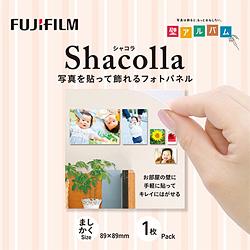 シャコラ(shacolla) 壁タイプ ましかくサイズ (89×89mm)(フジフイルム)格安通販しか勝たん
