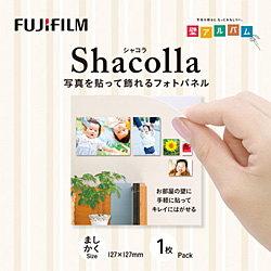 シャコラ(shacolla) 壁タイプ ましかくサイズ (127×127mm)(フジフイルム)激安通販ランキング