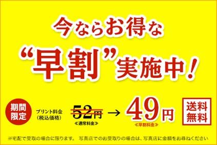 富士フイルムの年賀状
