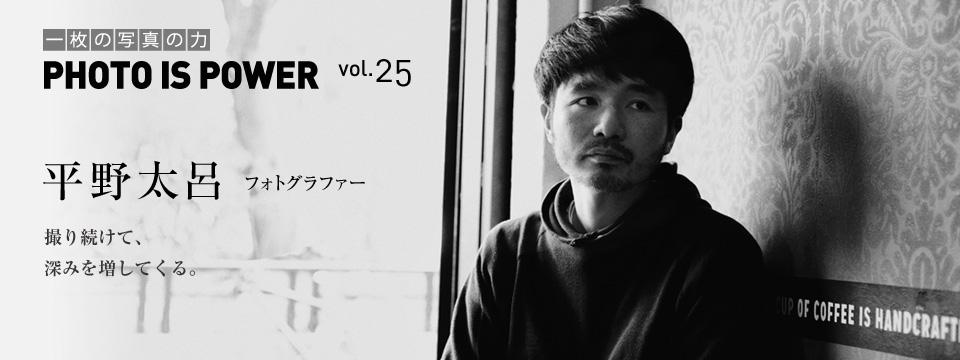 vol.25 平野太呂