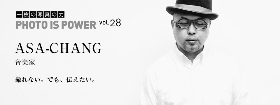vol.28 ASA-CHANG