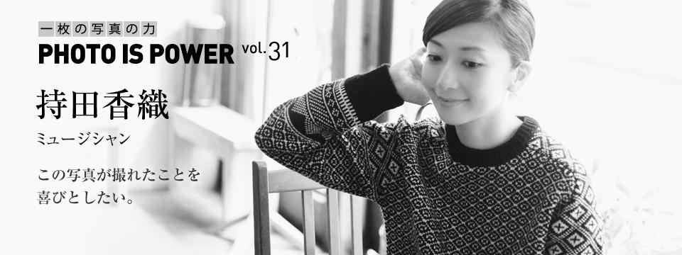 vol.31 持田香織